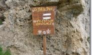 Schild am Le Col de Tricot